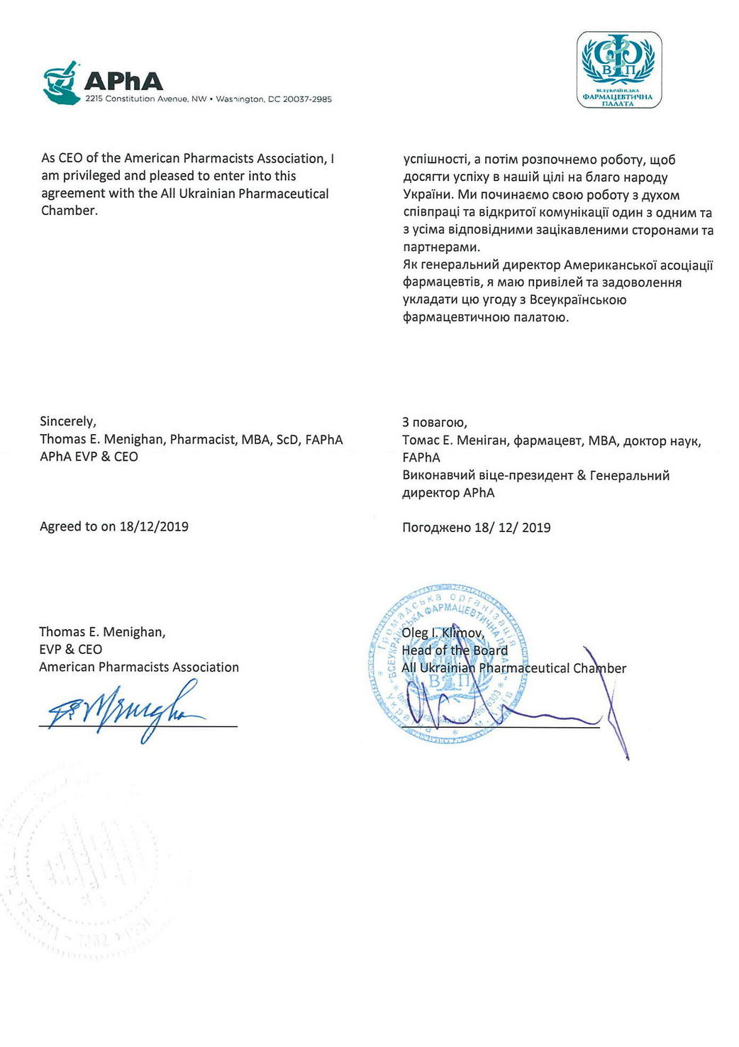IMZUkraine MOU and Roadmap fully executed 020320-3